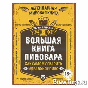 """""""Большая Книга Пивовара"""""""